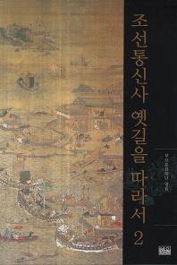 조선통신사 옛길을 따라서. 2