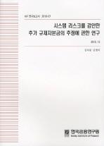 시스템 리스크를 감안한 추가 규제자본금의 추정에 관한연구(2010. 12)