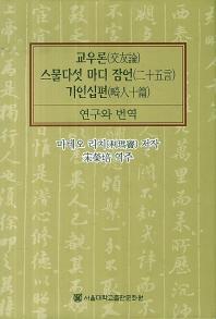 교우론 스물다섯 마디 잠언 기인십편: 연구와 번역