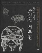조선의 서운관