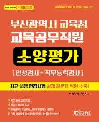 부산광역시 교육청 교육공무직원 소양평가 인성검사+직무능력검사