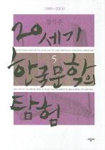 20세기 한국 문학의 탐험 5