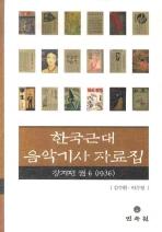 한국근대 음악기사 자료집 잡지편. 6: 1941-1945