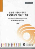 인천시 자연녹지지역내 공장밀집지역 관리방안 연구
