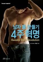 남자 몸 만들기 4주 혁명