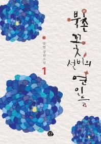 북촌 꽃선비의 연인들. 1