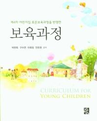 제4차 어린이집 표준보육과정을 반영한 보육과정