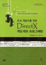초보 개발자를 위한 DIRECTX 게임 데모 프로그래밍