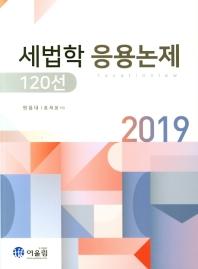 세법학 응용논제 120선(2019)