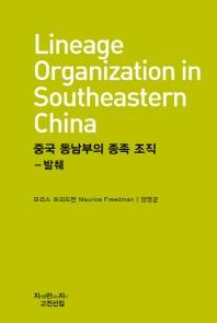 중국 동남부의 종족 조직(발췌)