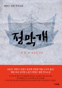 정막개: 봄 꿩, 제 울음에 죽다