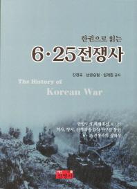 한권으로 읽는 6 25 전쟁사