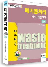폐기물처리 기사 산업기사 실기(2016)
