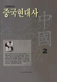 다큐멘터리 중국현대사. 2