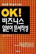 OK 비즈니스 일본어 문서작성