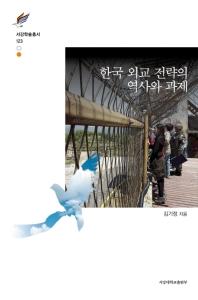 한국 외교 전략의 역사와 과제
