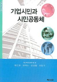 기업시민과 시민공동체