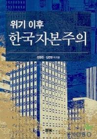 위기 이후 한국자본주의