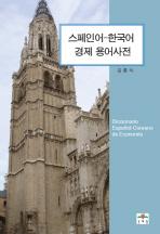 스페인어 한국어 경제용어사전