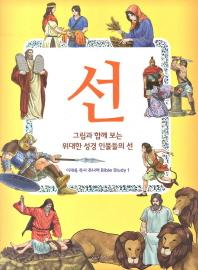 선: 그림과 함께 보는 위대한 성경 인물들의 선