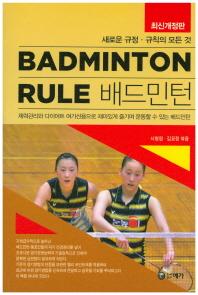 Badminton Rule 배드민턴