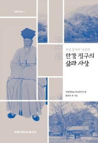 조선 중기의 '낙중학' 한강 정구의 삶과 사상
