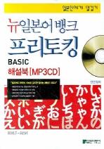 일본어로 말하기 뉴일본어뱅크 프리토킹 BASIC 해설북 (MP3 CD)