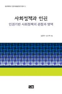 사회정책과 인권