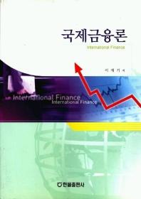 국제금융론