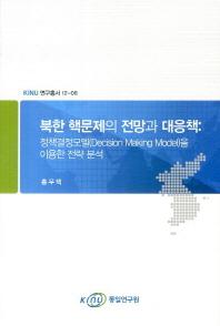 북한 핵문제의 전망과 대응책: 정책결정모델을 이용한 전략 분석
