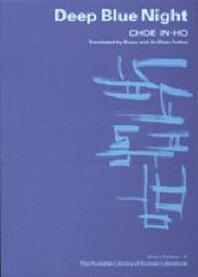 Deep Blue Night (Paperback)