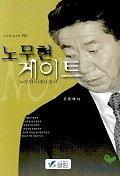 노무현 게이트(노무현 보고서 1탄)