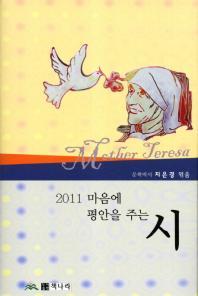 마음에 평안을 주는 시(2011)