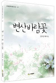 변산바람꽃