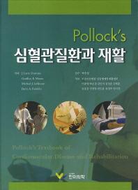 Pollock s 심혈관질환과 재활