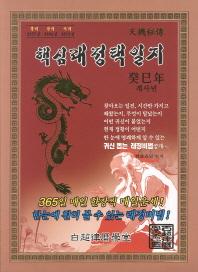 핵심래정택일지(계사년)(대)(2013)