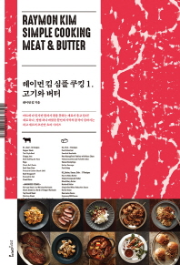 레이먼 킴 심플 쿠킹. 1: 고기와 버터