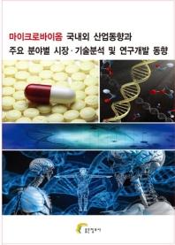 마이크로바이옴 국내외 산업동향과 주요 분야별 시장 기술분석 및 연구개발 동향