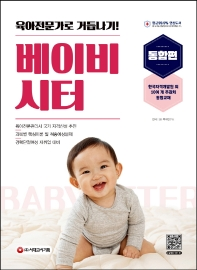 육아전문가로 거듭나기! 베이비시터(통합편)