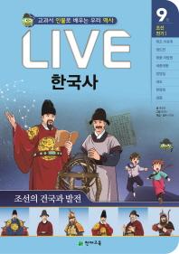 Live 한국사. 9: 조선의 건국과 발전