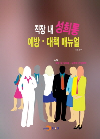 직장 내 성희롱 예방 대책 매뉴얼