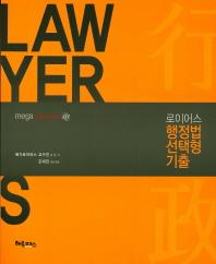 로이어스 행정법 선택형 기출(2017)