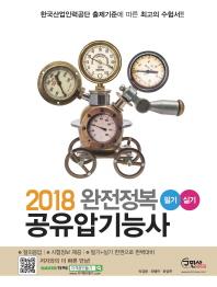 완전정복 공유압기능사 필기+실기(2018)