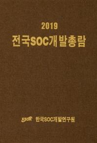 전국SOC개발총람(2019)