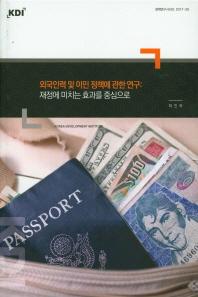 외국인력 및 이민 정책에 관한 연구: 재정에 미치는 효과를 중심으로