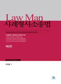 Law Man 사례형사소송법(인터넷전용상품)