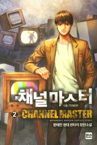 채널 마스터. 2
