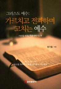 그리스도 예수: 가르치고 전파하며 고치는 예수