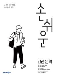 손쉬운 고등 고전 문학(2020)