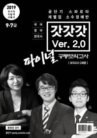 갓갓갓 Ver. 2.0 파이널 공통모의고사(2회분)(2019)